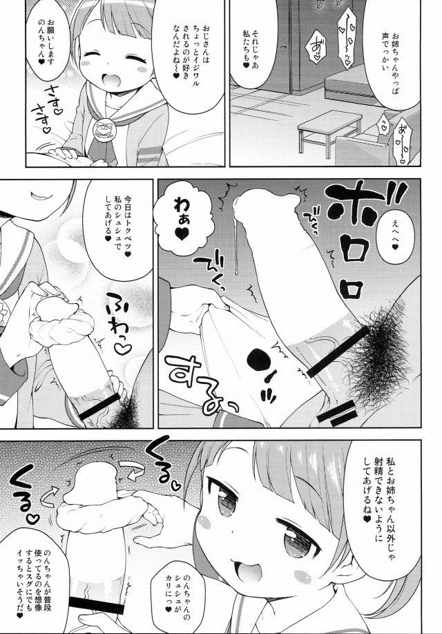 08doujinshi15111859