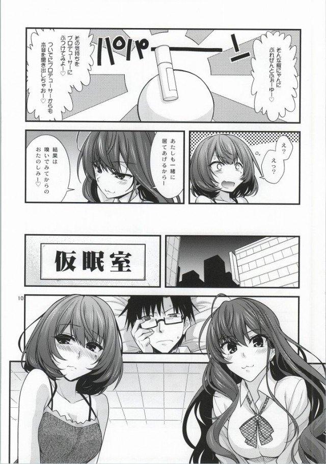 09doujinshi15110310