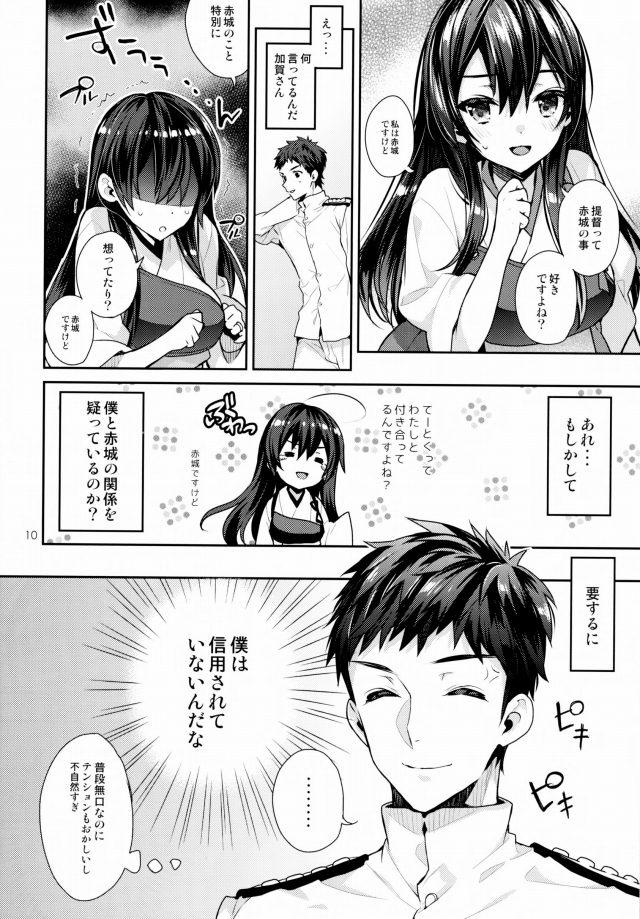 09doujinshi15111802