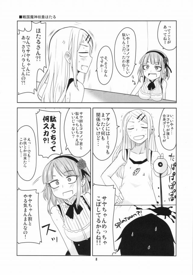 09doujinshi15111835