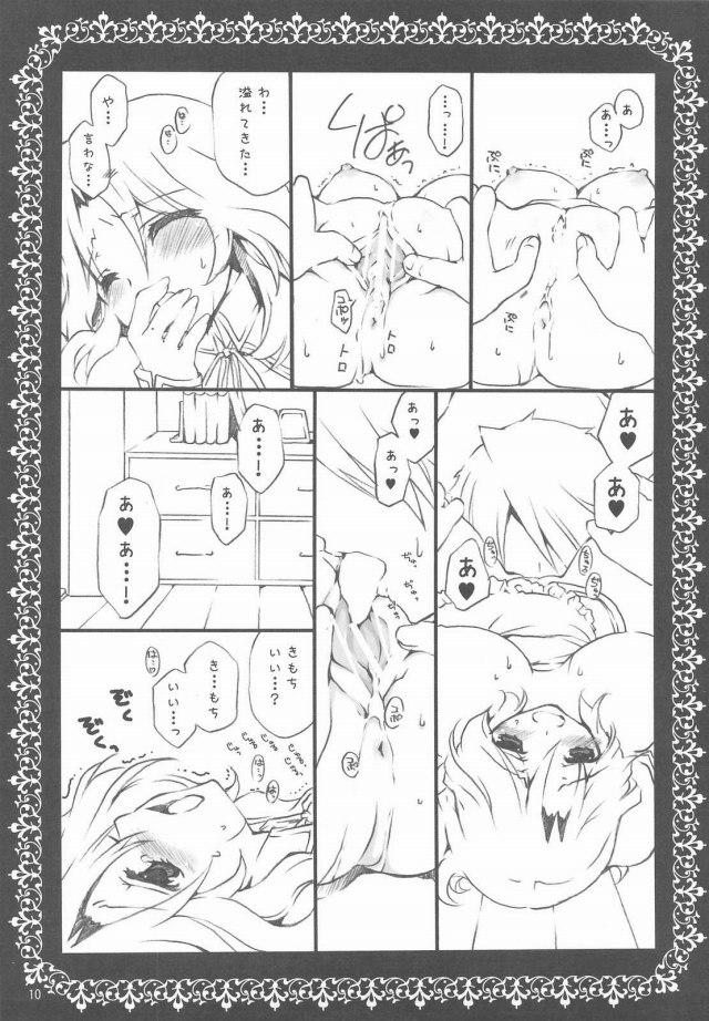09doujinshi15111844