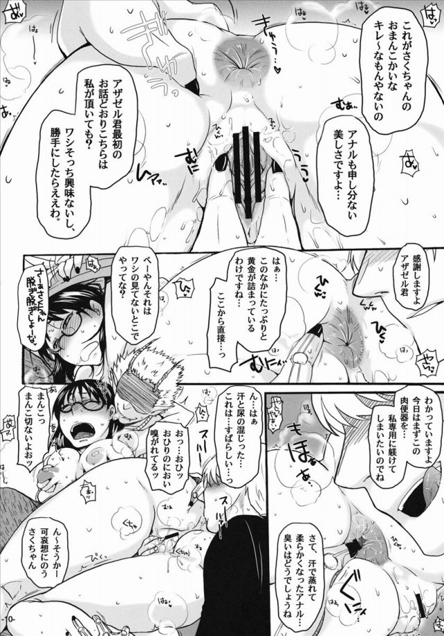 09doujinshi15111867