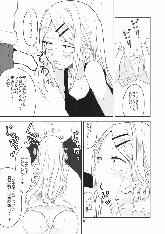 11doujinshi15111835