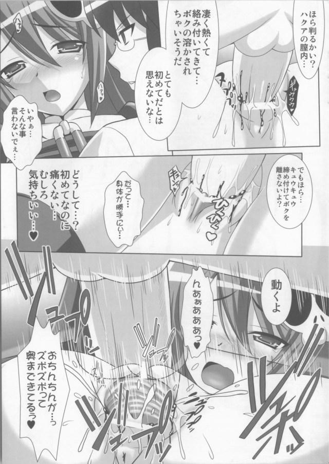 12doujinshi15111812