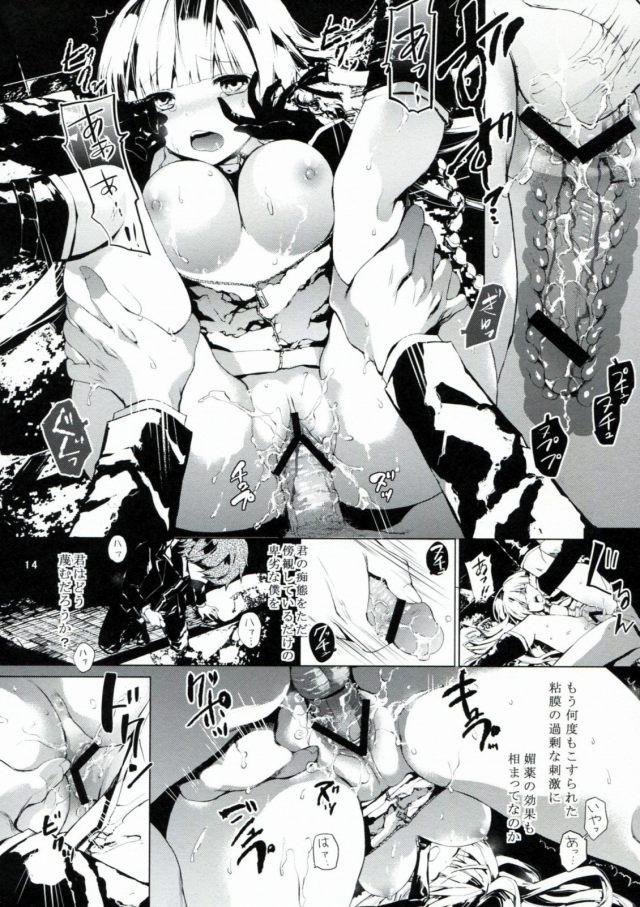 13doujinshi15111837
