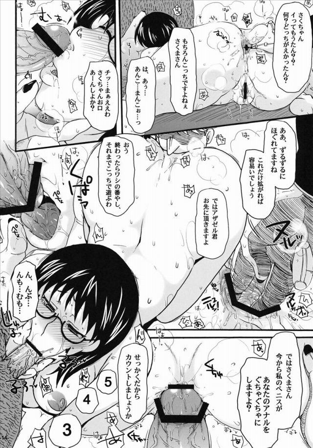 13doujinshi15111867
