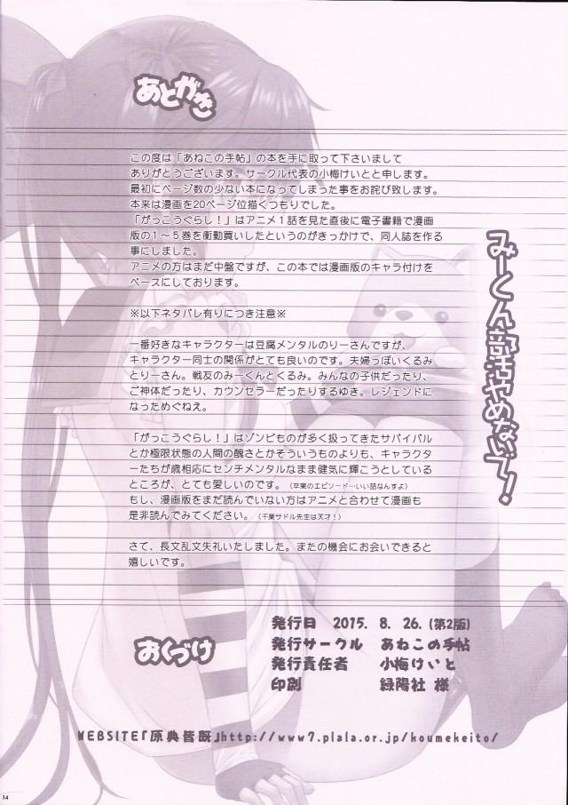 13doujinshi15112619