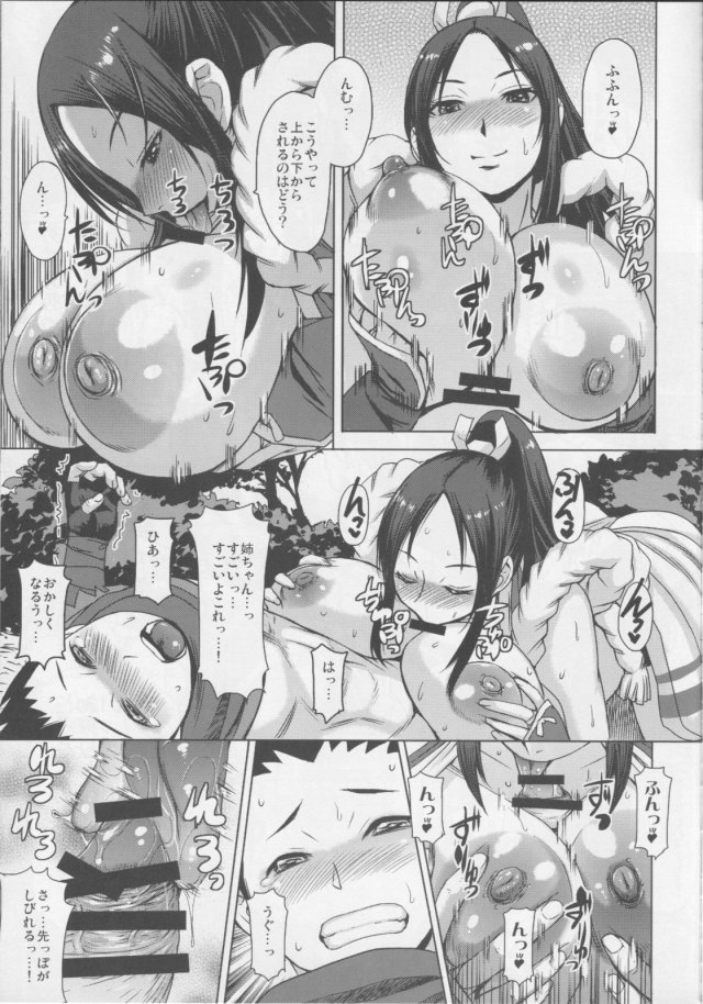 14doujinshi15112630