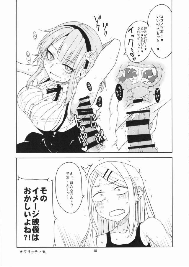 16doujinshi15111835
