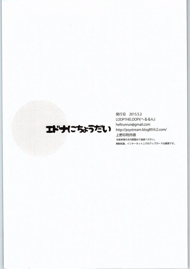 16doujinshi15111838