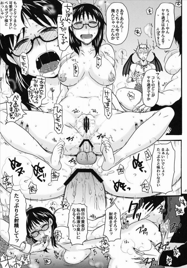 16doujinshi15111867