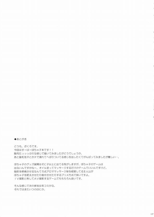 16doujinshi15112617