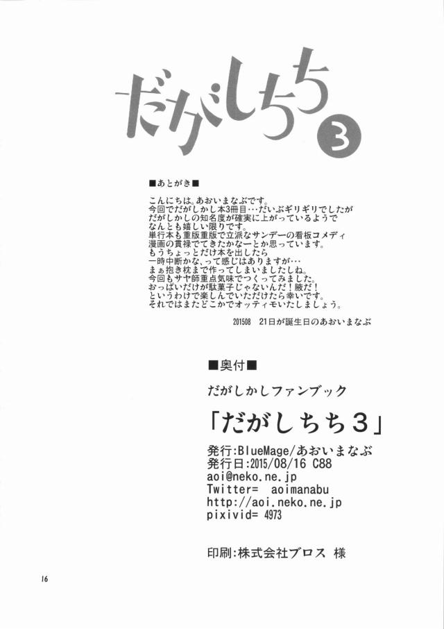 17doujinshi15111835