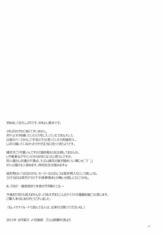 18doujinshi15111854