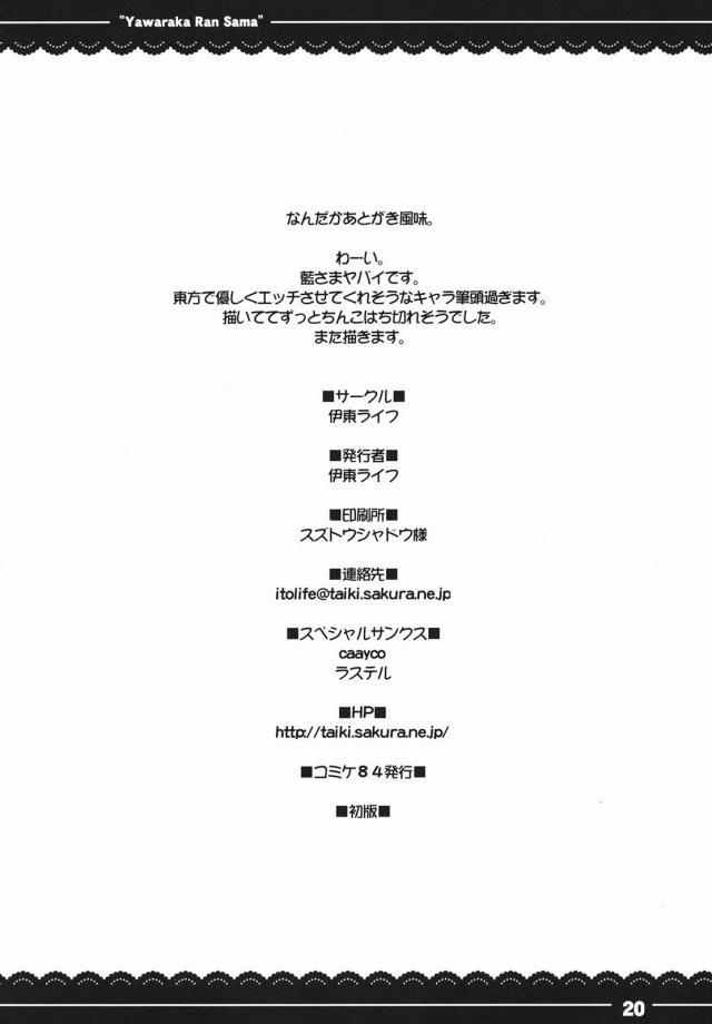 19doujinshi15111818