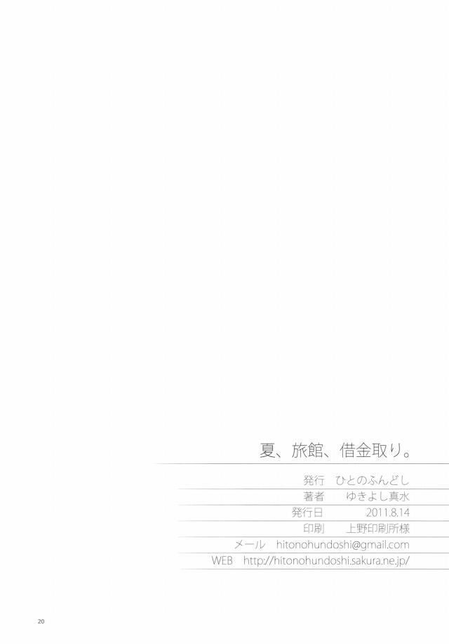 19doujinshi15111854