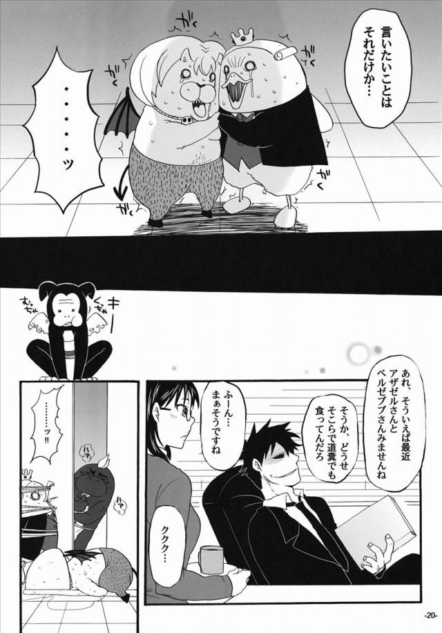 19doujinshi15111867