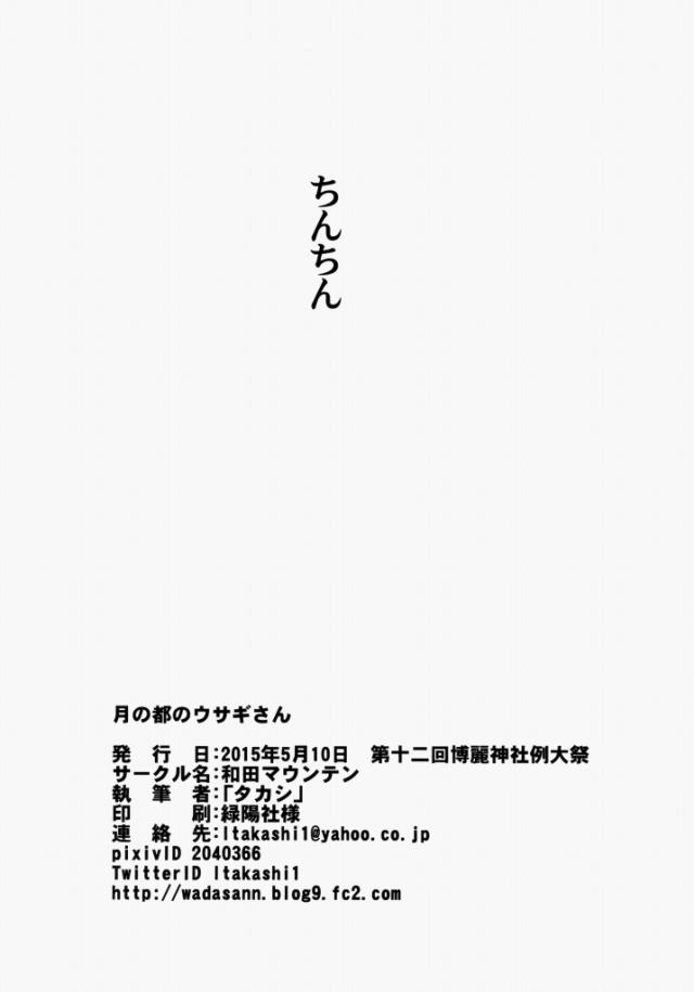 20doujin15111301