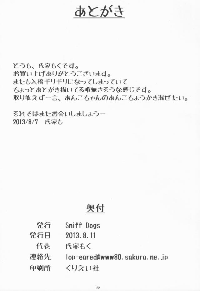 21doujinshi15111836
