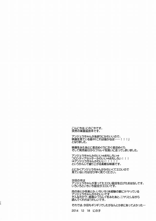 22nijigazou15110210