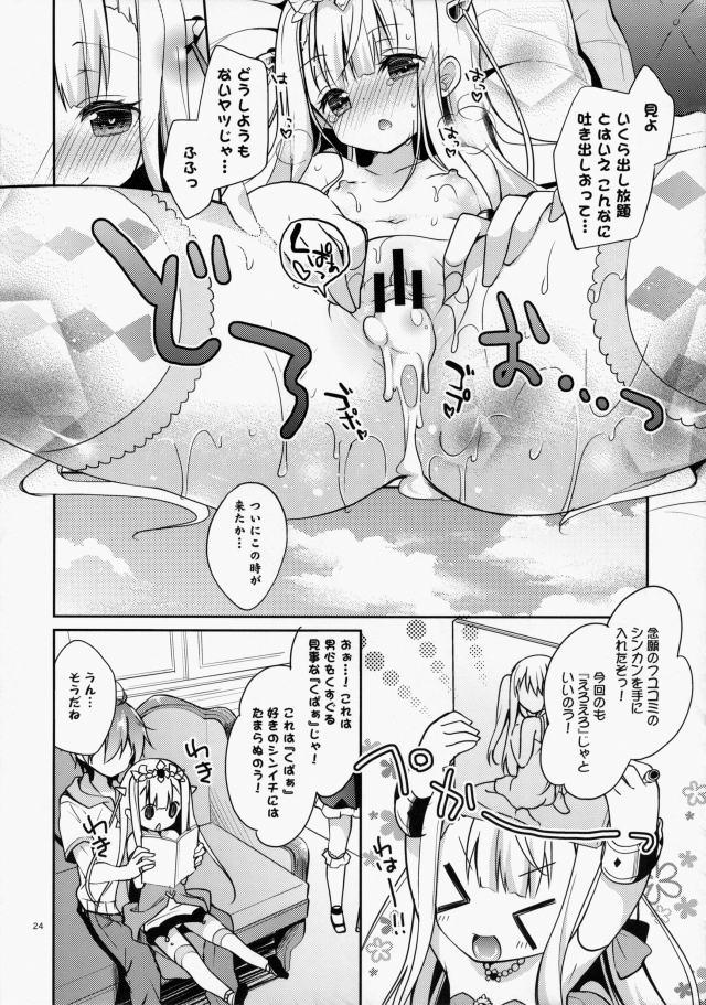 23doujinshi15111805