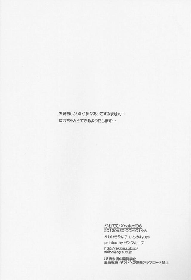 23doujinshi15111806