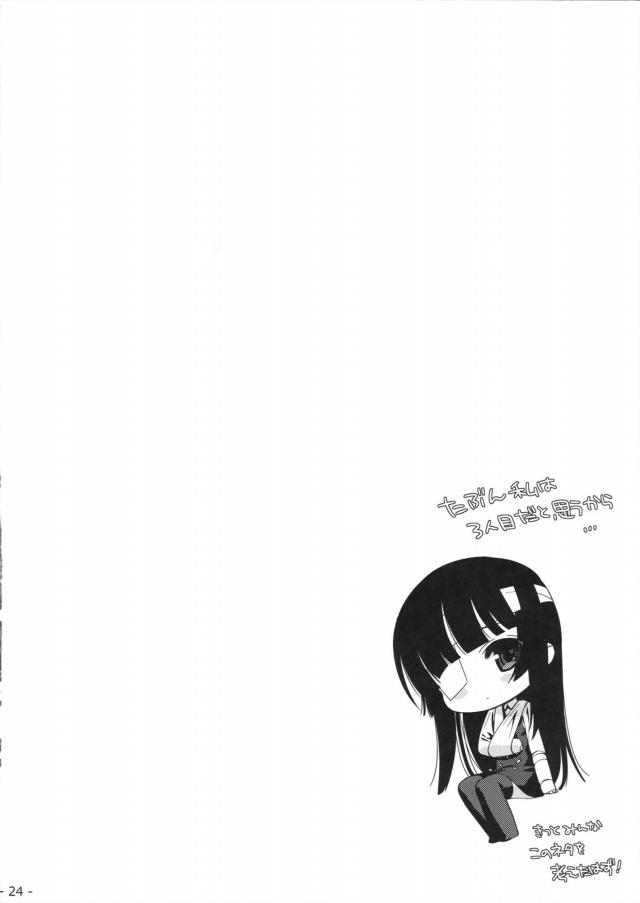 23doujinshi15111808