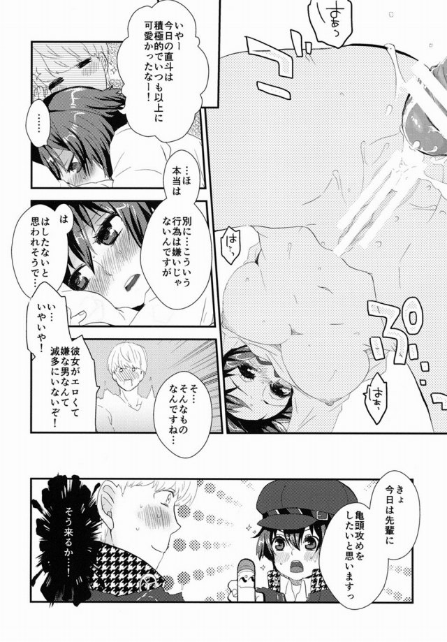 23doujinshi15111873