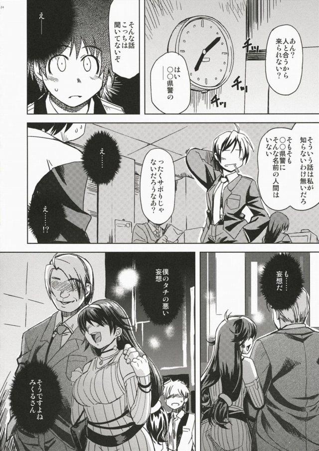 23doujinshi15112629
