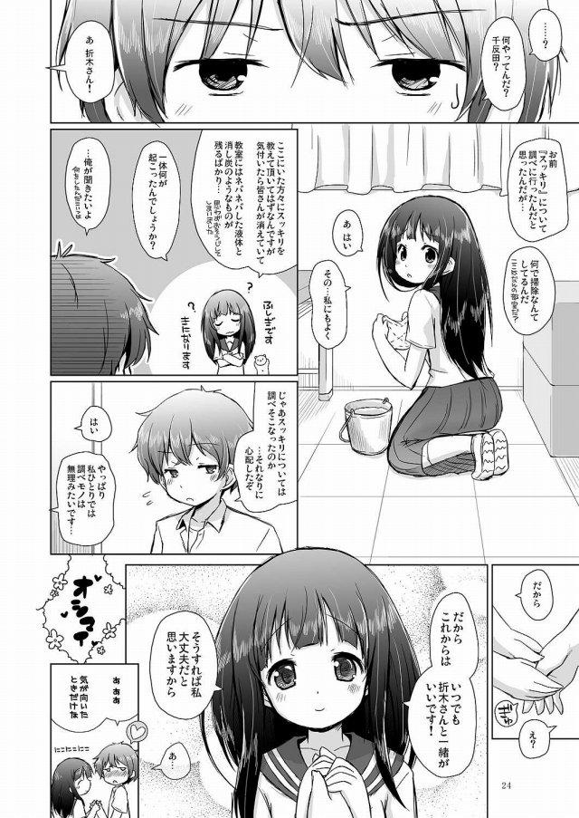23doujinshi15112636
