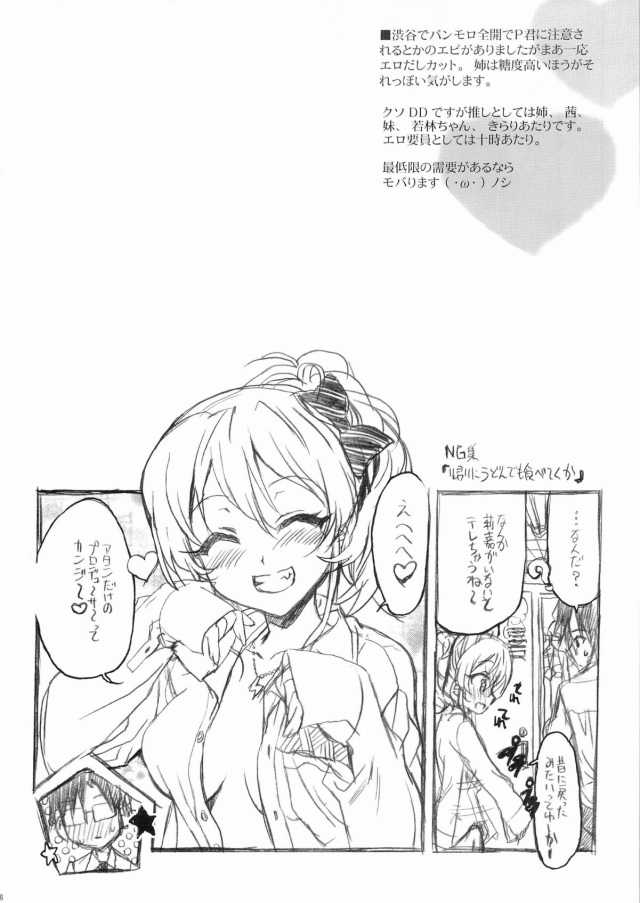 24doujinshi15110307