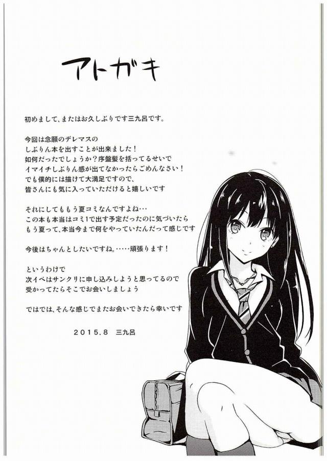 24doujinshi15111831
