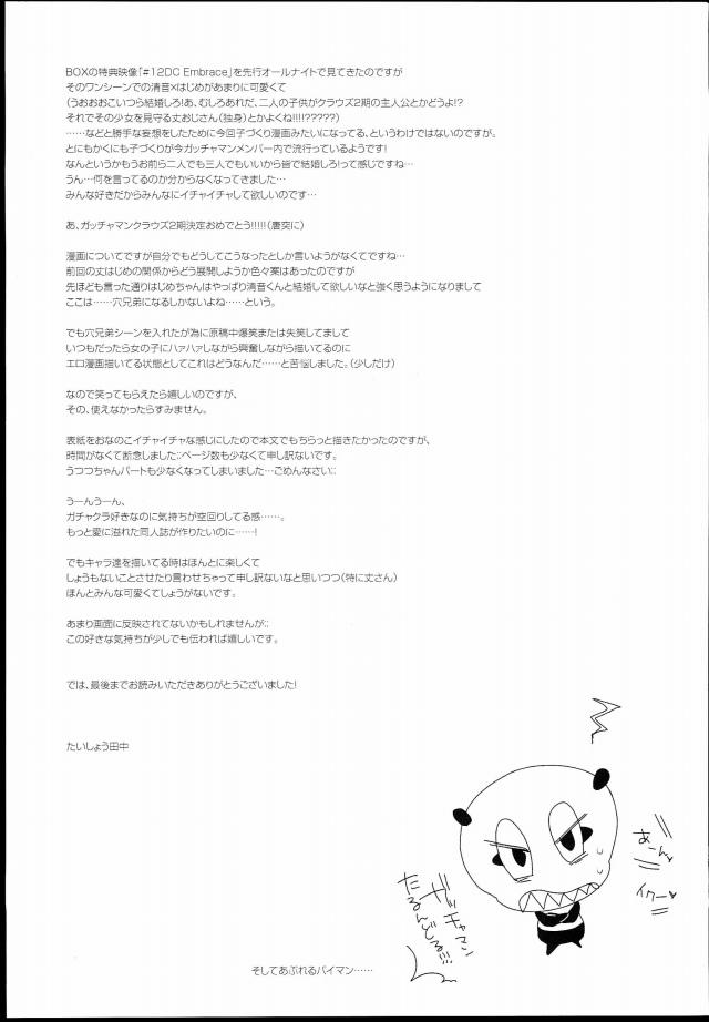 24doujinshi15112623