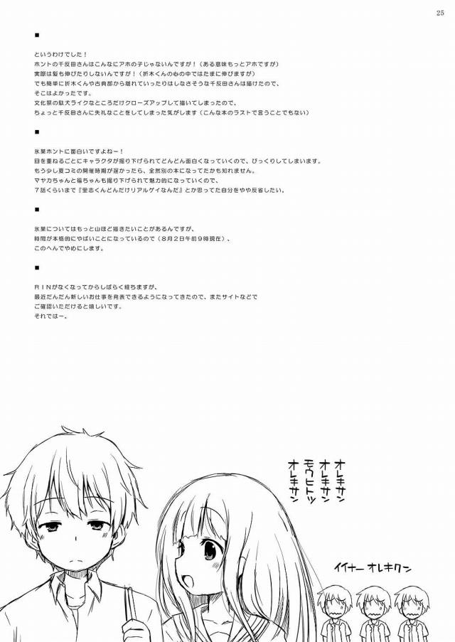 24doujinshi15112636