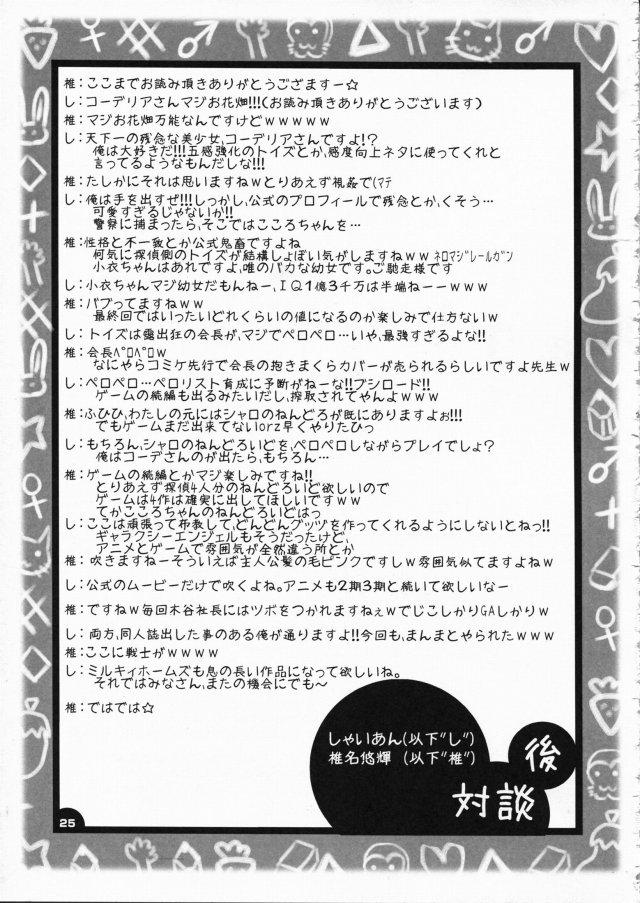 24doujinshi15112649