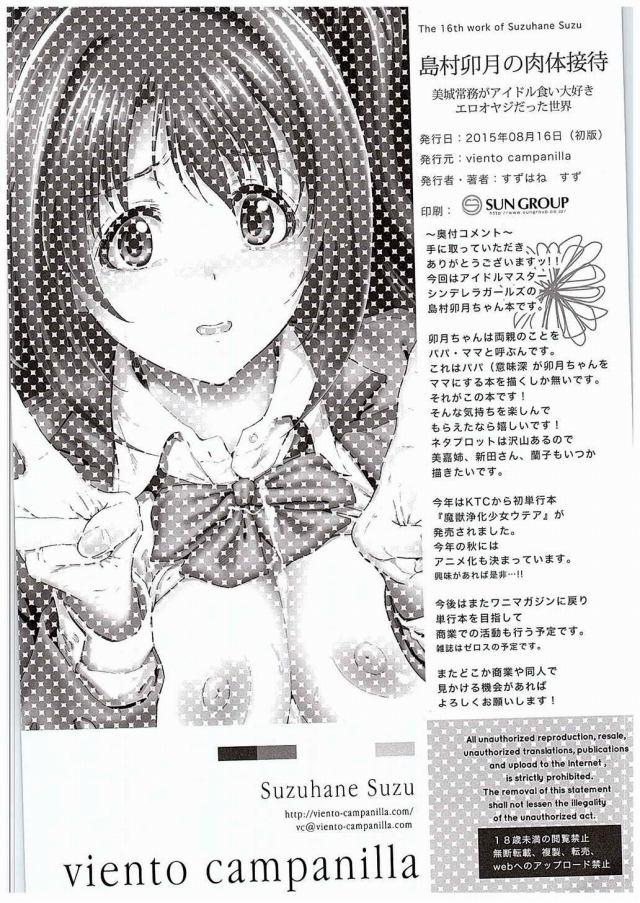 25doujinshi15110312