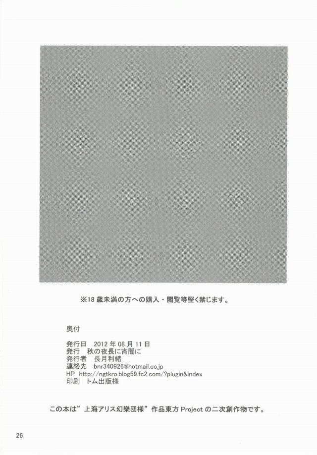 25doujinshi15110322