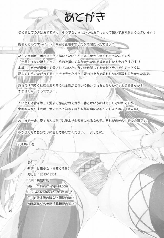 25doujinshi15111817