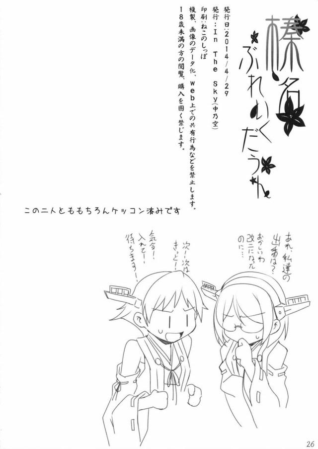 25doujinshi15112602