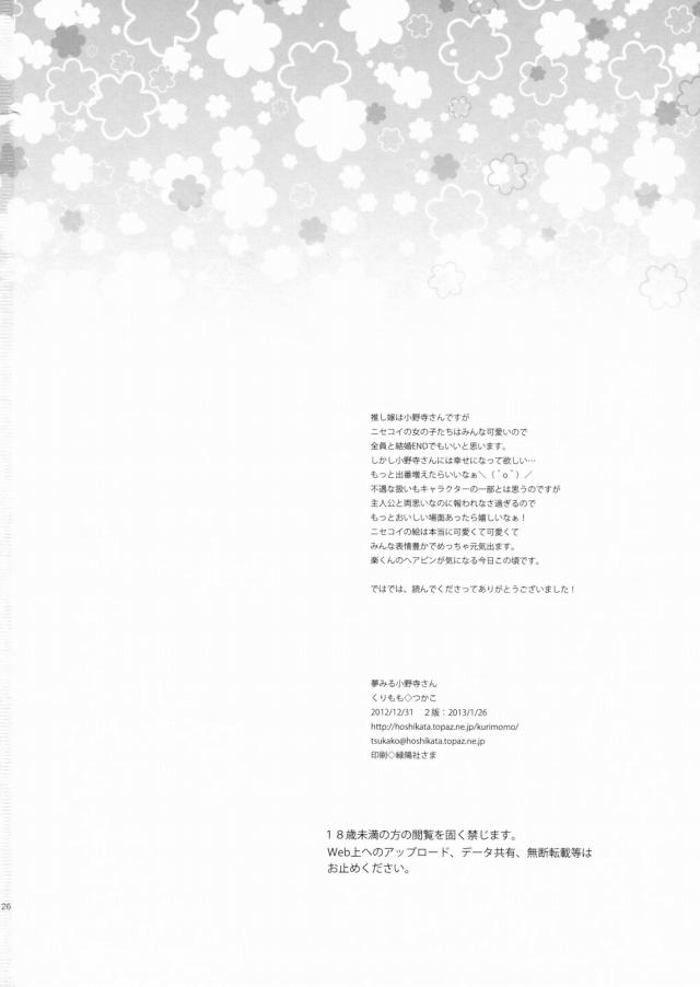 25doujinshi15112616