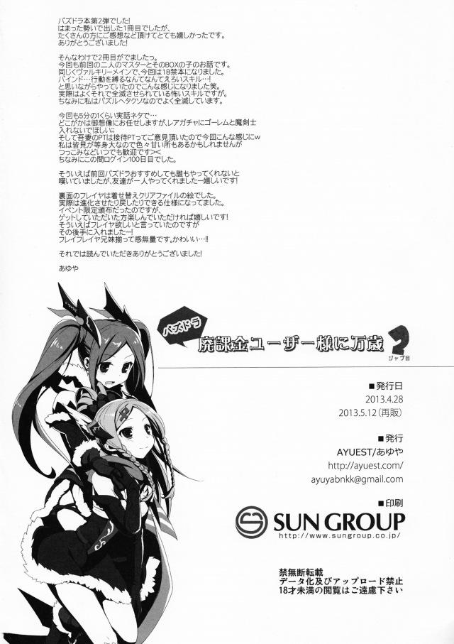 25doujinshi15112620