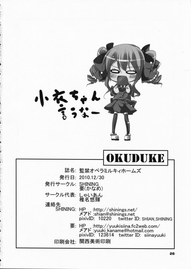 25doujinshi15112649