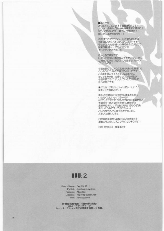 29doujinshi15112618