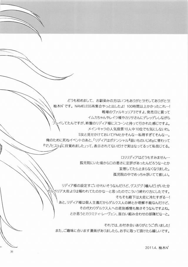 29doujinshi15112637
