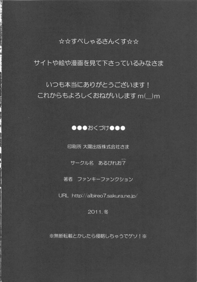 31doujinshi15111823