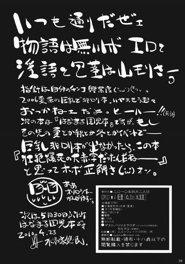 37doujinshi15112624