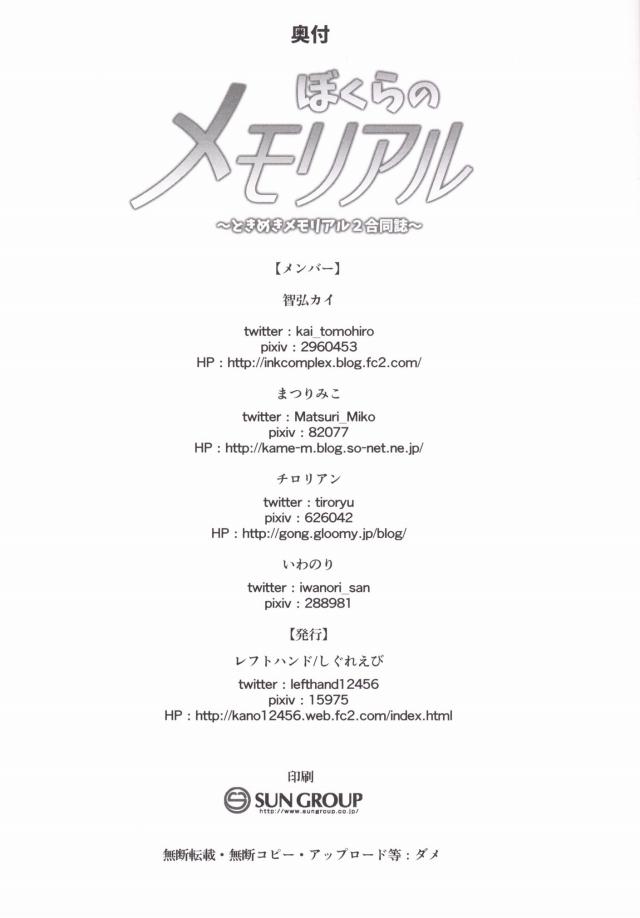 37doujinshi15112655