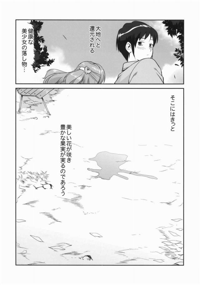 52doujinshi15111825
