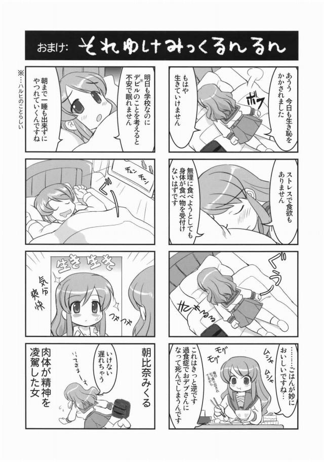 54doujinshi15111825