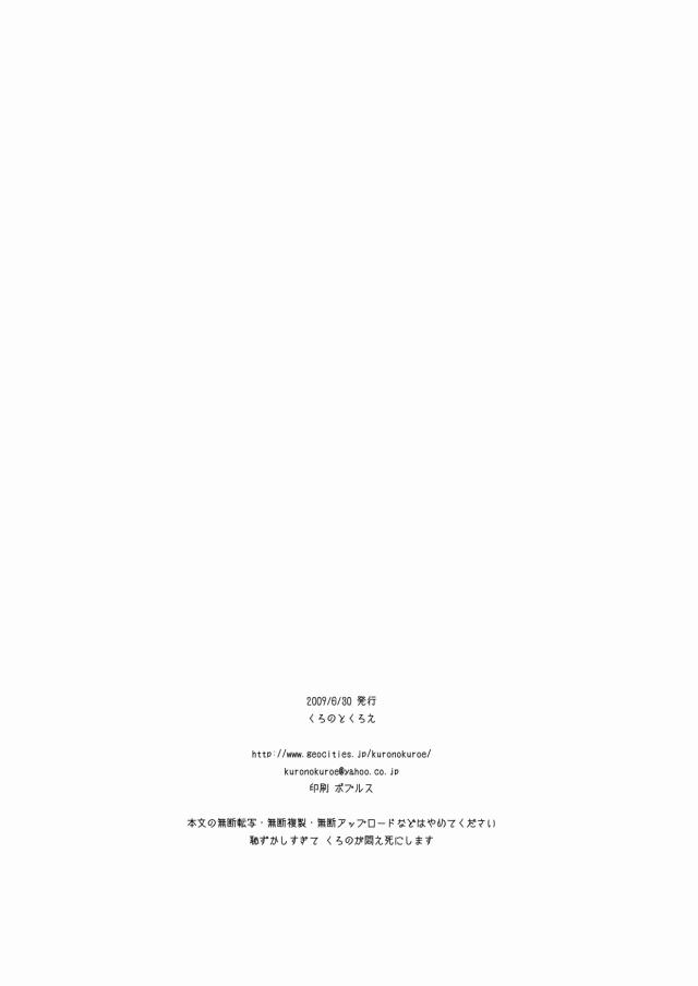 03nijigen15122202